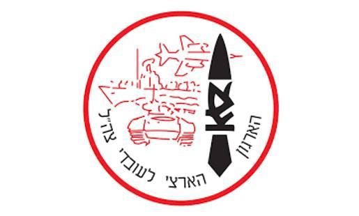 ארגון עובדי צהל לוגו