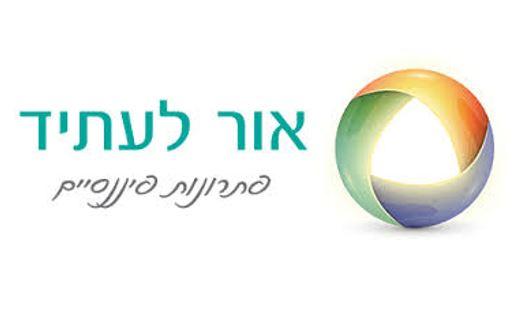 אור לעתיד לוגו