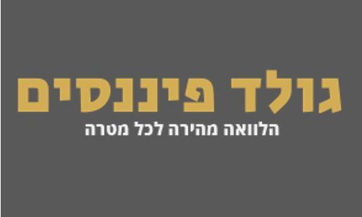 גולד פיננסים הלוואה לכל מטרה לוגו